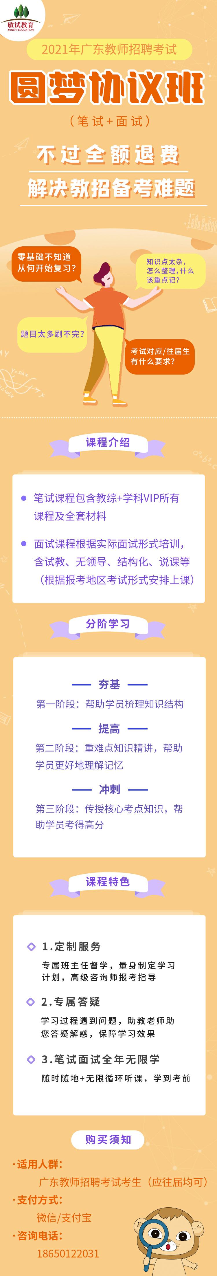 2021广东教师招聘考试培训班:中小学圆梦协议班