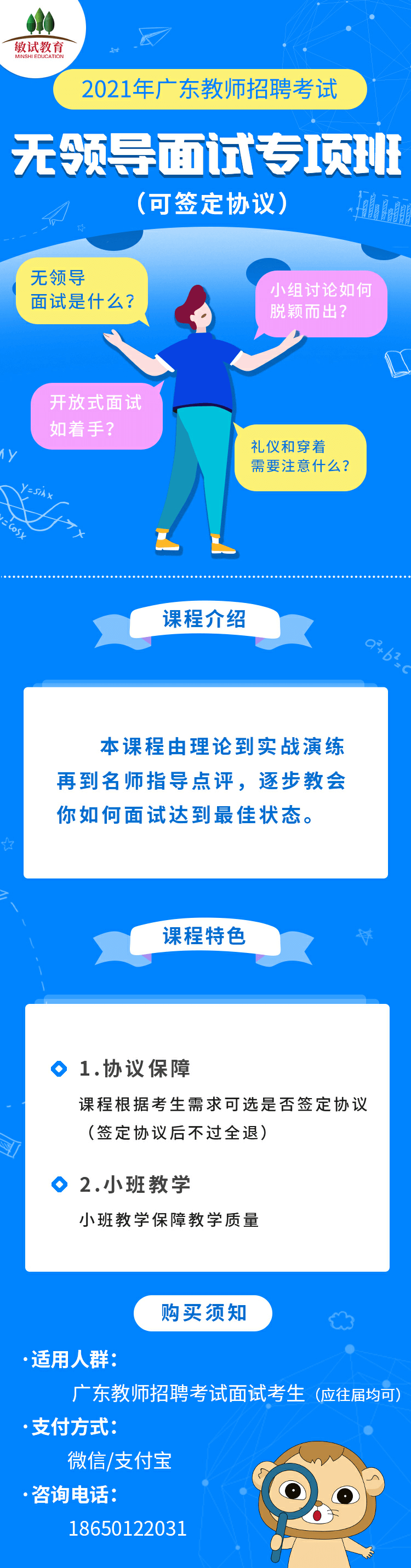 2021广东教师招聘考试培训班:中小学无领导专项班