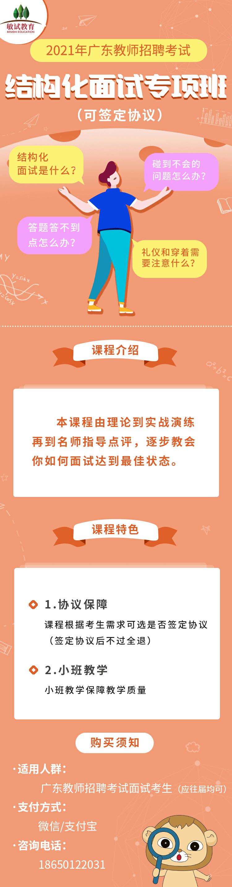 2021广东教师招聘考试培训班:中小学结构化专项班
