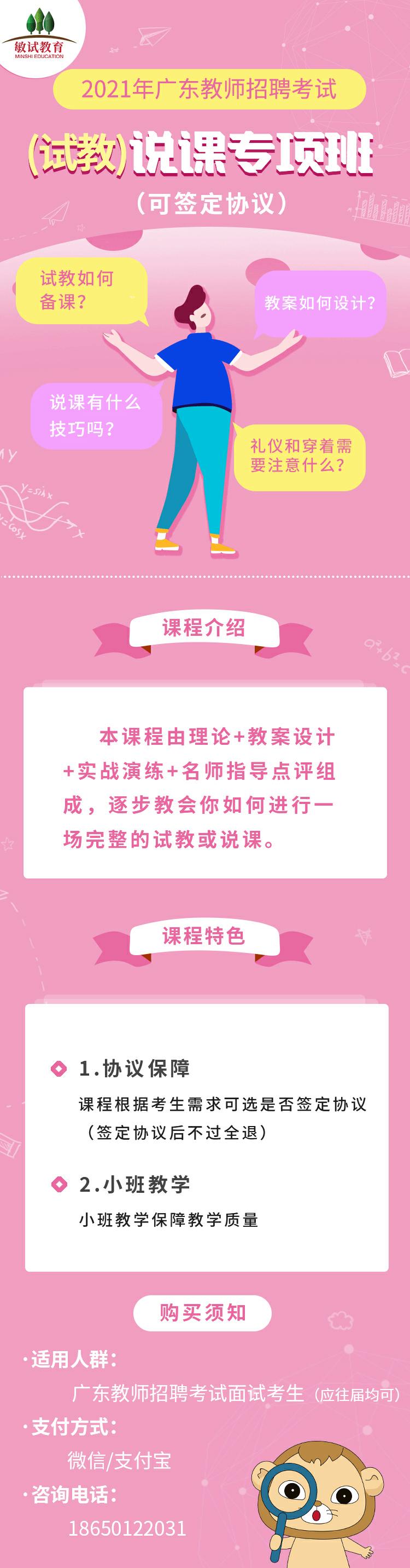 2021广东教师招聘培训:中小学试教/说课专项班