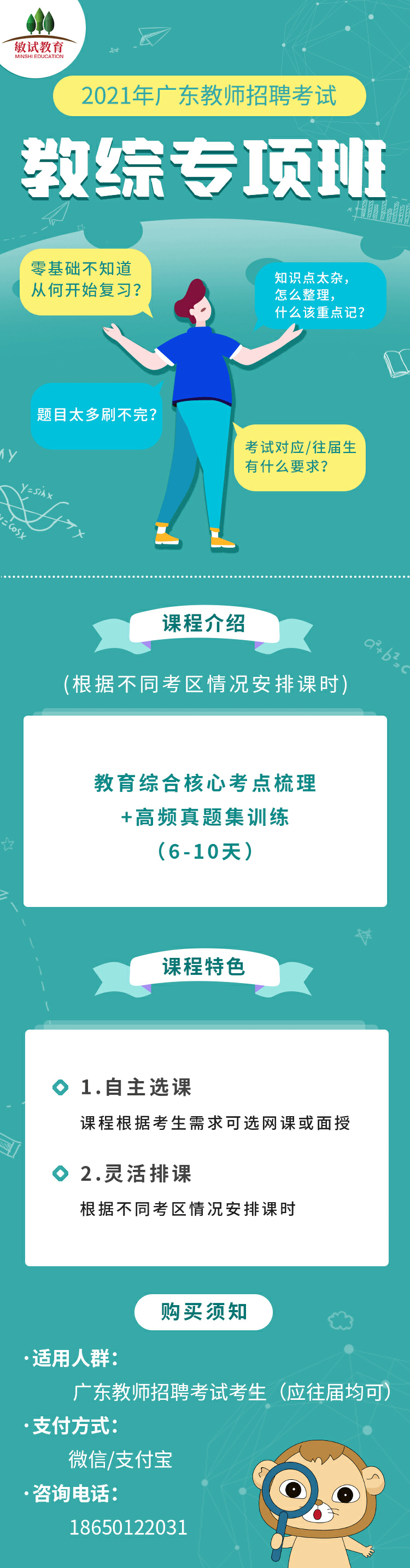 2021广东教师招聘培训:中小学教综专项班