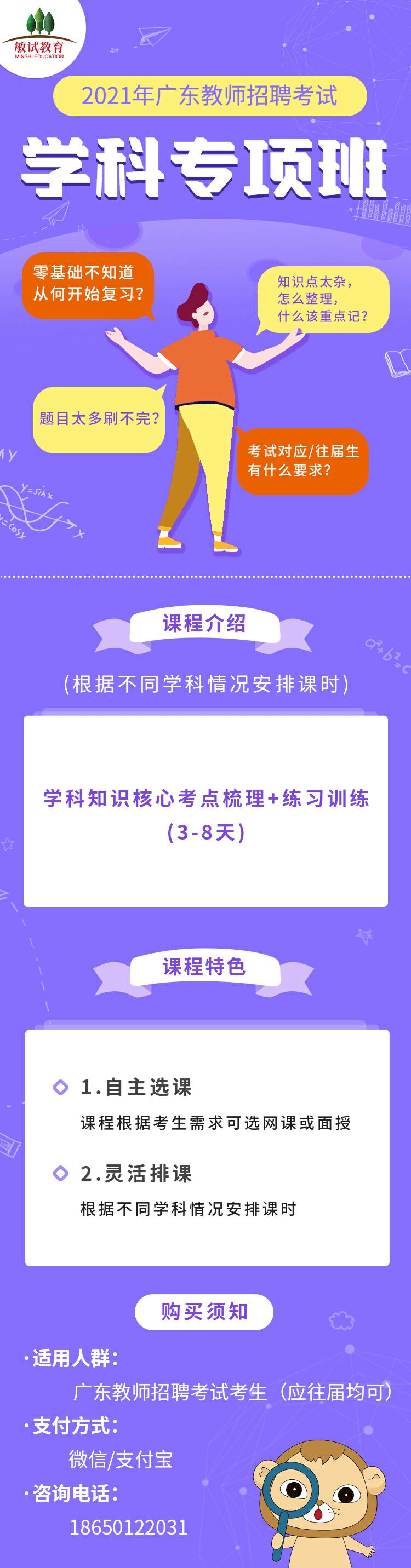 2021广东教师招聘培训:中小学学科专项班