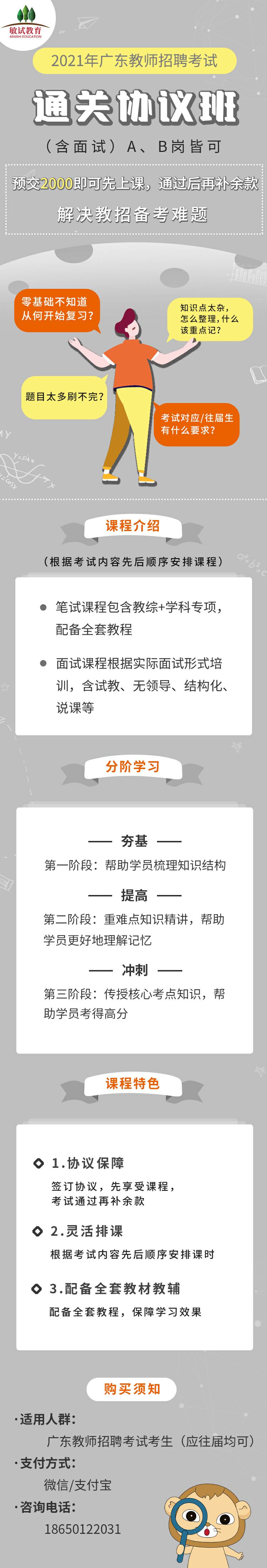 2021广东教师招聘培训:中小学笔试通关协议班(A、B岗)