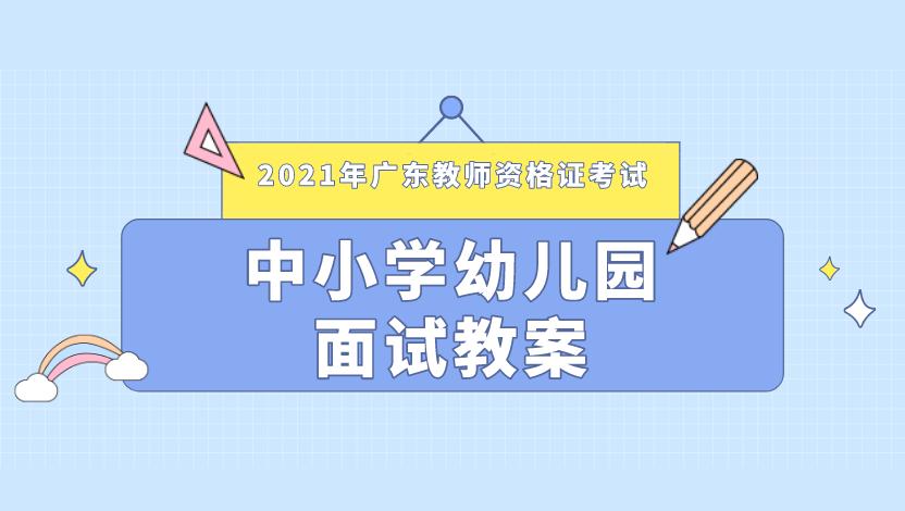 2021年广东教师资格�考试�试教案