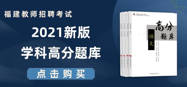 2021福建教师招聘考试高分题库.png