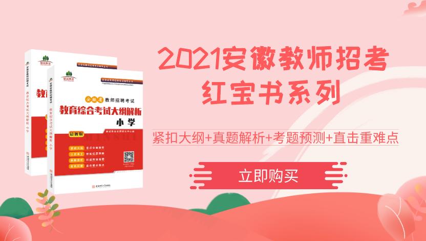 2021安徽教师招�考试图书教�