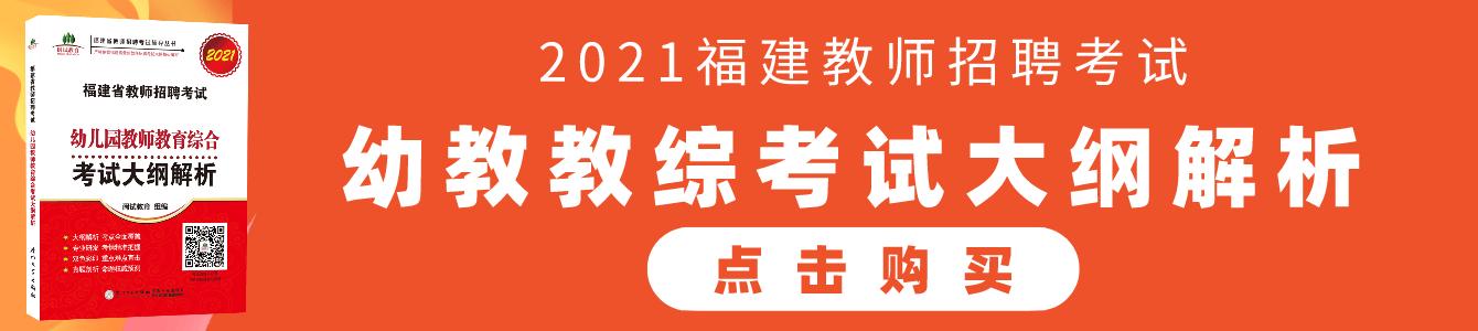 2021福建教师招聘考试幼儿教育综合考试大纲解析.png