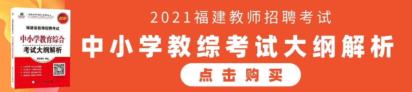 2021福建教师招聘考试中小学教育综合考试大纲解析.png