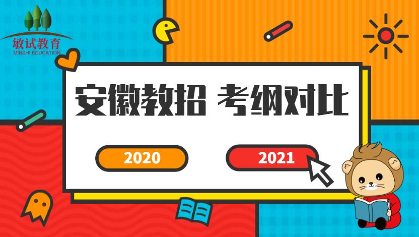 2021年安徽教师招�考试大纲对比2020年考试大纲�化