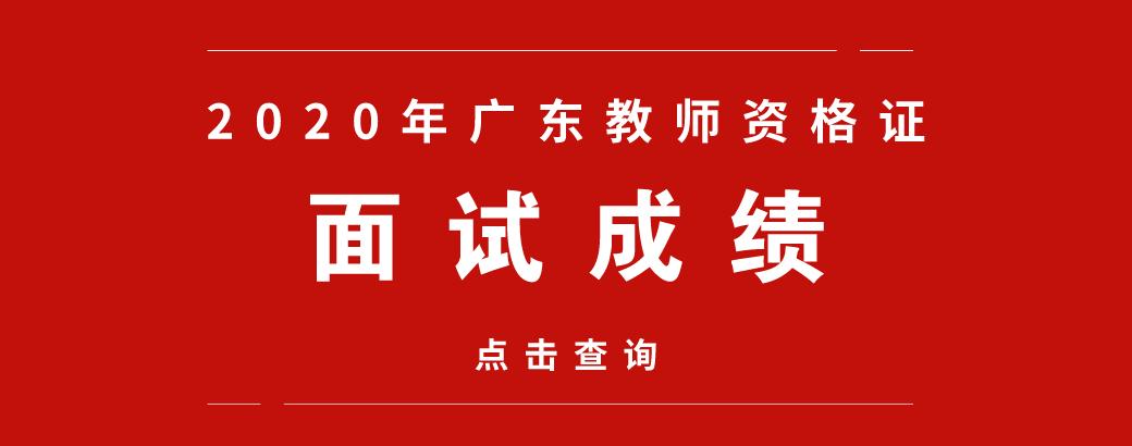 2020年广东教师资格证考试面试成绩查询