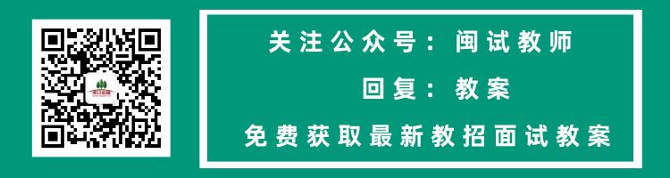 2021福建教师招聘考试教案.png
