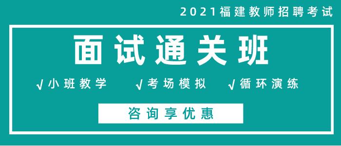 2021福建教师招聘考试面试通关班.png