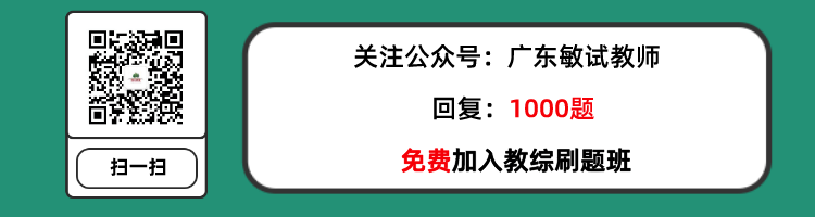 2021广东教师招聘考试教综刷题班.png
