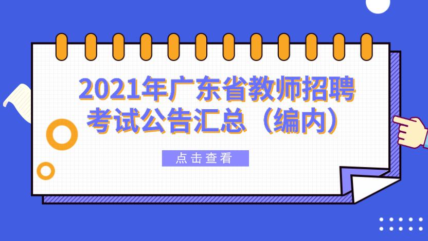 2021年广东�教师招�考试公告汇总(编内)