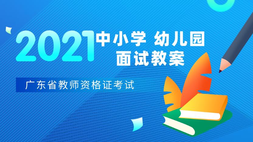 2021年教资中�学幼儿园�试教案.png