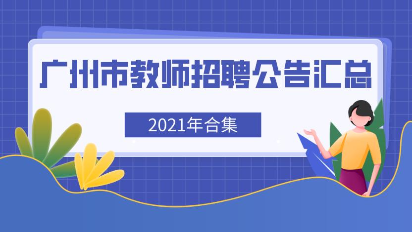 �PC端】2021年广州市教师招�公告汇总.png