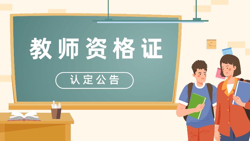 2021年上�年安徽教师资格�认定公告汇总