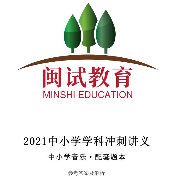 2021闽试教育中小学音乐冲刺 教材教法 配套题本 参考答案.pdf