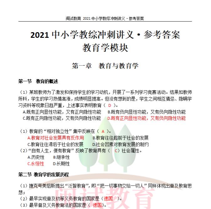 全程班-2021冲刺讲义(答案)-中小学教综 20210306.pdf