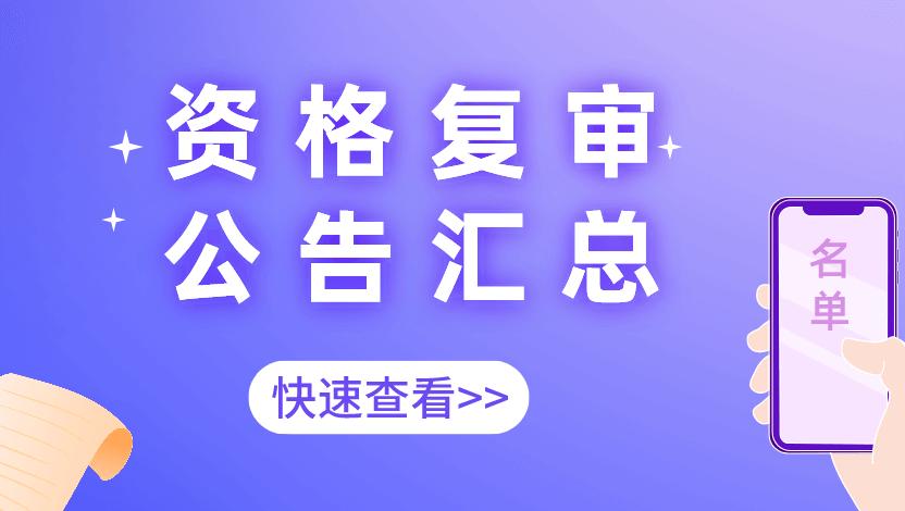 2021安徽�地区教师招�考试�审公告.png